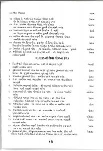 http://www.ghspreston.co.uk/wp-content/uploads/2020/05/Samajdeep-May-page13-205x300.jpg